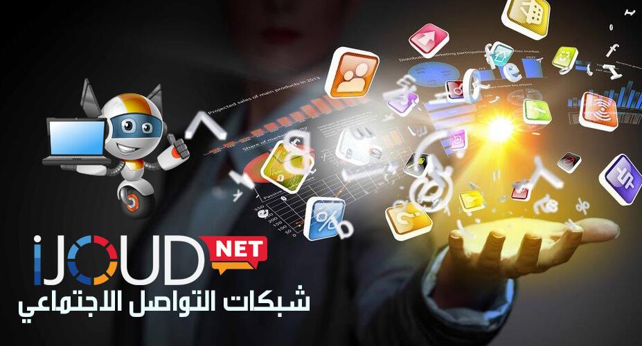 خدمات شبكات التواصل الإجتماعي - تسويق الكتروني